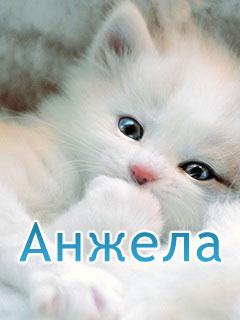 картинки с именем анжела