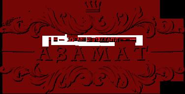 что значит имя азамат взять собой?