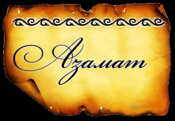 Для учителей, картинки с надписью с днем рождения азамат